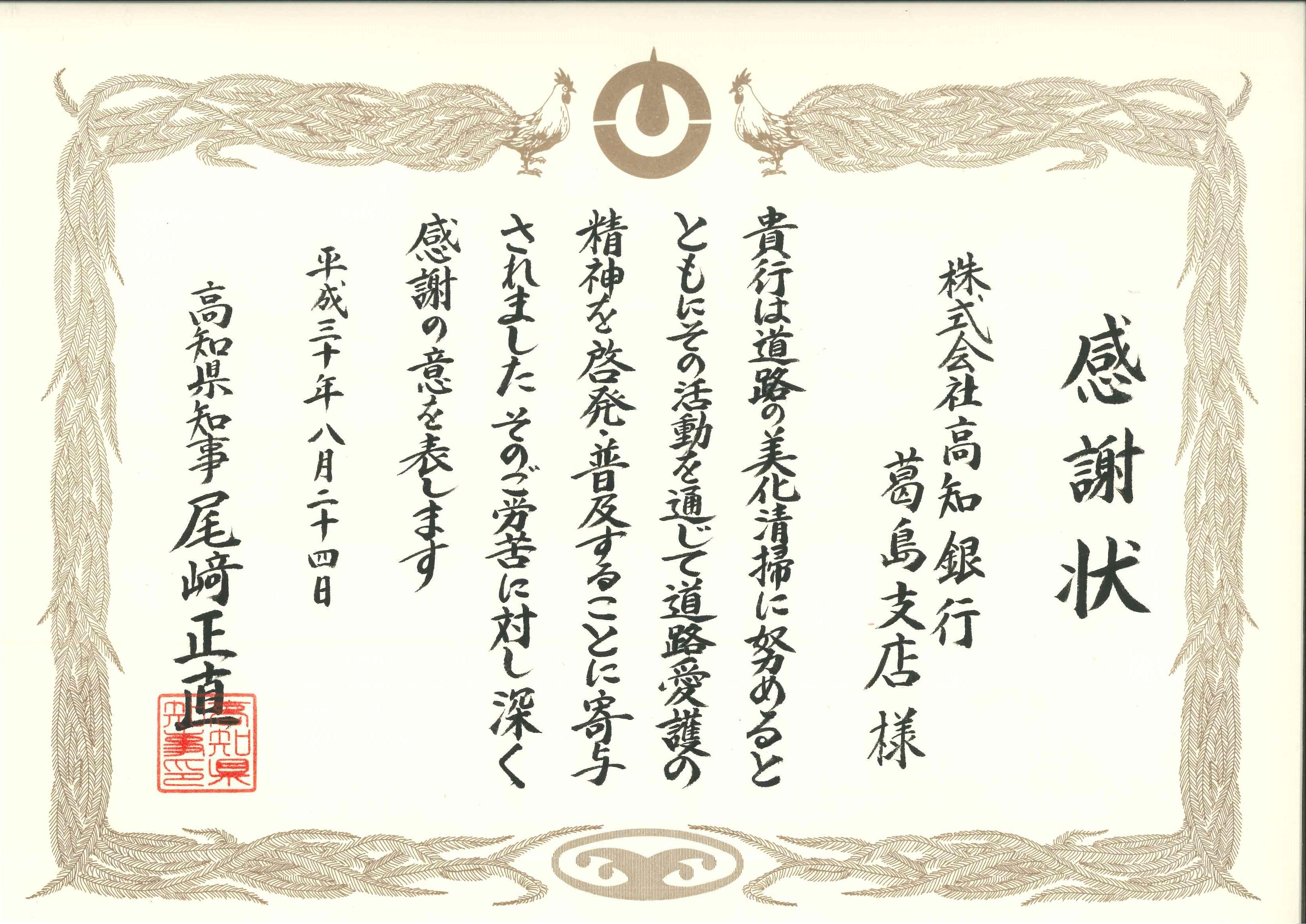 こうぎん四方山話~高知県知事から感謝状をいただいちゃいました ...